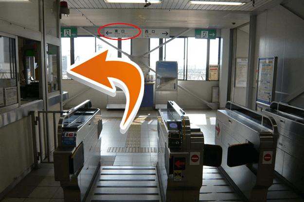 JR阪和線日根野駅改札をでて東口へ