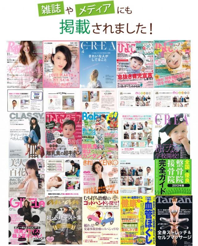 雑誌やメディアに掲載されました