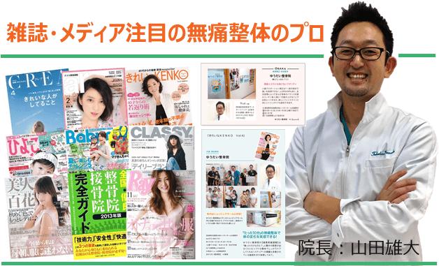 雑誌・メディア注目の無痛整体のプロ 院長 山田雄大