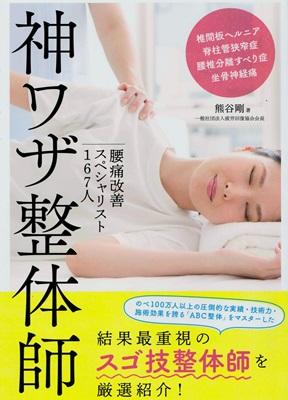 腰痛改善スペシャリスト167人神ワザ整体師