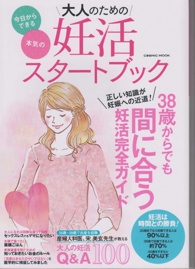 大人のための妊活スタートブック2018年10月発行