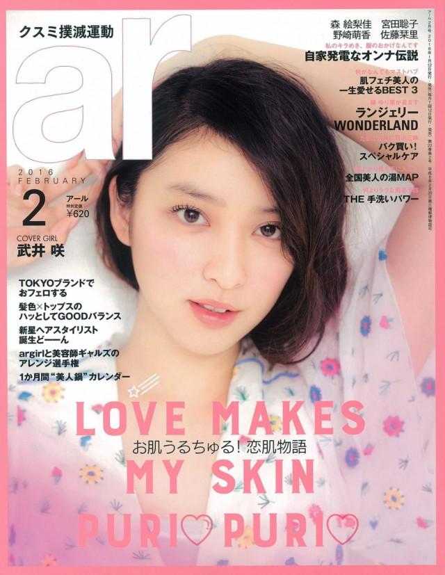 「ar」 2016年2月号