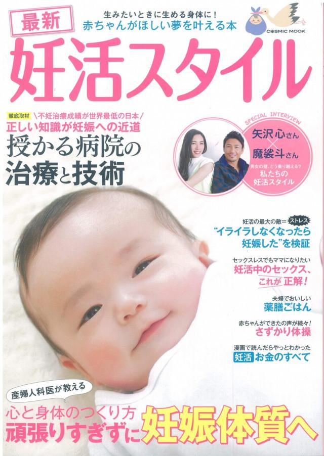妊活スタイル2018年5月号