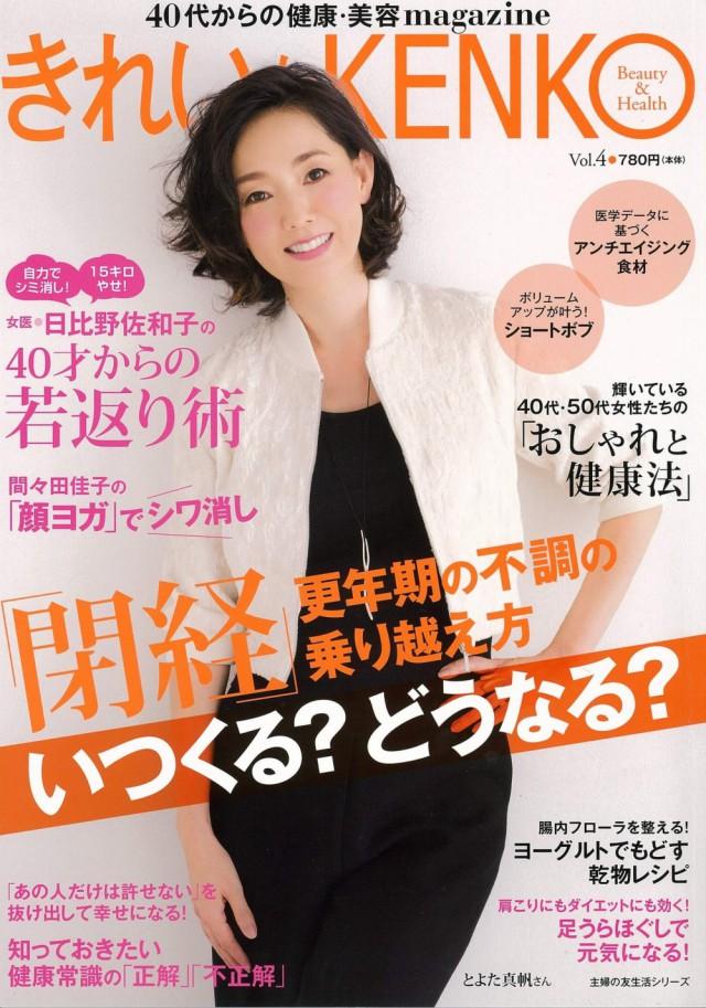 きれいなKENKO Vol.4
