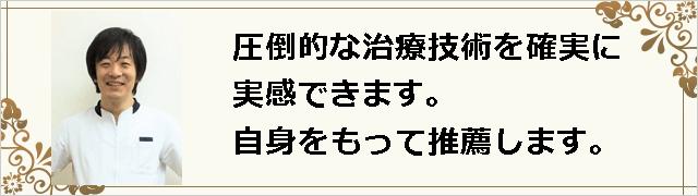 大阪府 大島先生