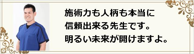 大阪府高槻市 宜野座安雄先生