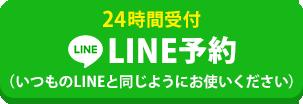 LINEで予約/お問い合わせ